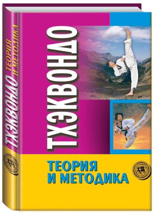 Учебник По Таэквондо
